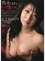 「熟女の口はもっと嘘をつく。」 熟雌女anthology #030 五十川みどり ダウンロード