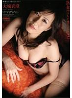 「熟女の口はもっと嘘をつく。」 熟雌女anthology #032 大城真澄