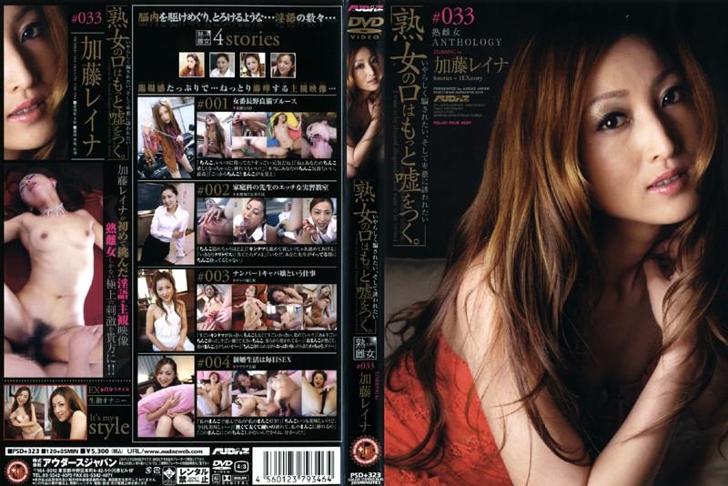 OL、加藤レイナ出演のラブラブ無料動画像。「熟女の口はもっと嘘をつく!