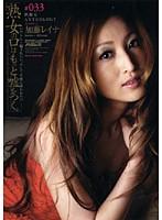 「熟女の口はもっと嘘をつく。」 熟雌女anthology #033 加藤レイナ ダウンロード