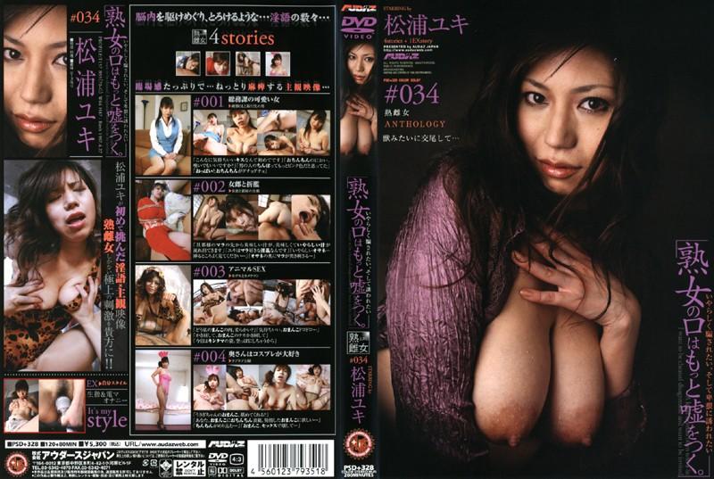 「熟女の口はもっと嘘をつく。」 熟雌女anthology #034 松浦ユキ