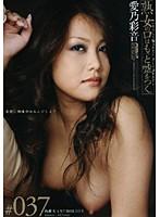 「熟女の口はもっと嘘をつく。」 熟雌女anthology #037 愛乃彩音