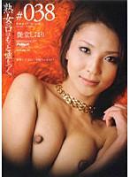 「熟女の口はもっと嘘をつく。」 熟雌女anthology #038 艶堂しほり