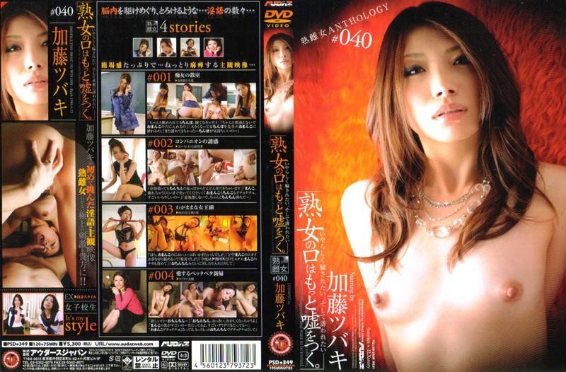 人妻、加藤ツバキ(夏樹カオル)出演の妄想無料動画像。「熟女の口はもっと嘘をつく!