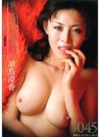 「熟女の口はもっと嘘をつく。」 熟雌女anthology #045 羽鳥澄香