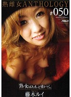 「熟女の口はもっと嘘をつく。」 熟雌女anthology #050 藤木ルイ