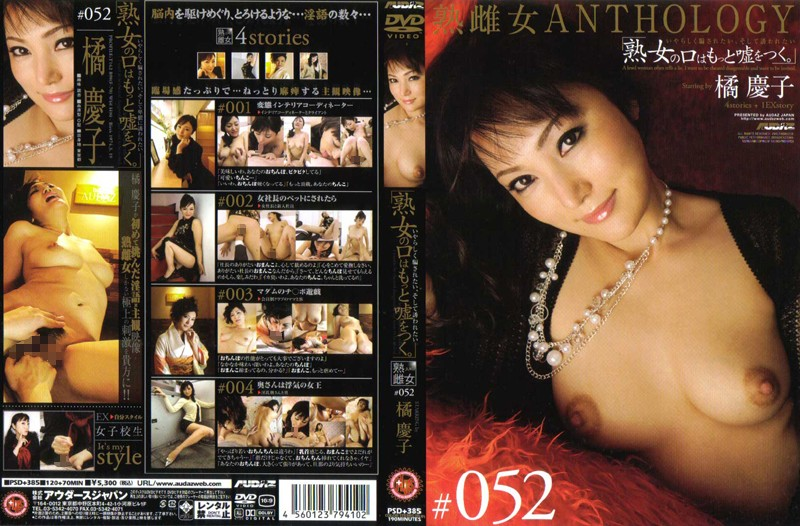 めがねの人妻、橘慶子出演のH無料動画像。「熟女の口はもっと嘘をつく!