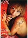 「女の口は嘘をつく。」 雌女ANTHOLOGY #078 KYOKO