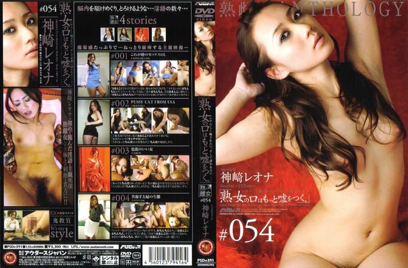 熟女、神崎レオナ(七瀬かすみ)出演の奴隷無料動画像。「熟女の口はもっと嘘をつく!