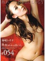 「「熟女の口はもっと嘘をつく。」 熟雌女anthology #054 神崎レオナ」のパッケージ画像