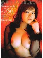 「熟女の口はもっと嘘をつく。」 熟雌女anthology #056 桜みちる