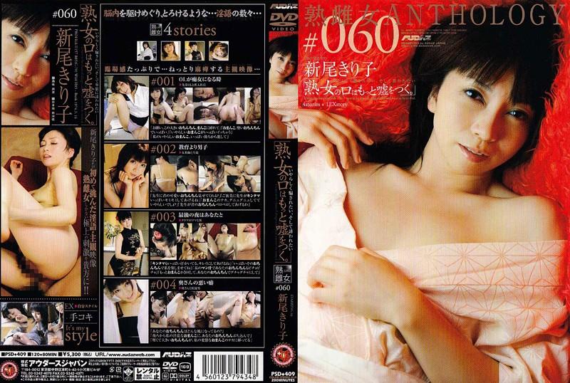 寝室にて、人妻、新尾きり子出演のH無料動画像。「熟女の口はもっと嘘をつく!
