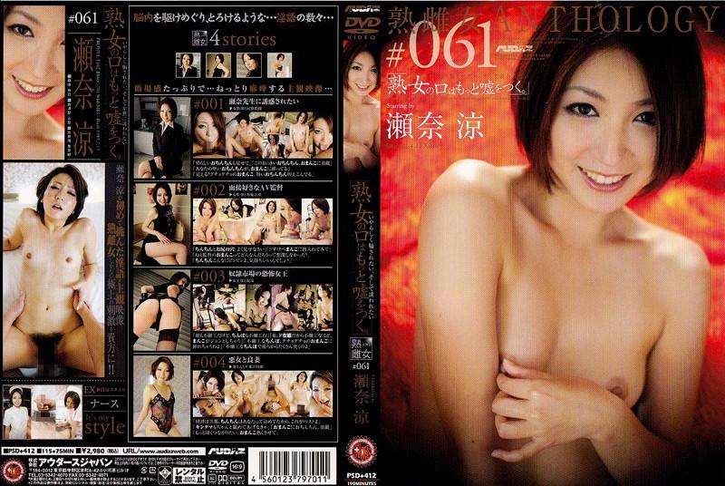 職員室にて、女王様、瀬奈涼出演の面接無料動画像。「熟女の口はもっと嘘をつく!