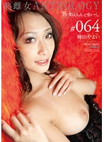 「「熟女の口はもっと嘘をつく。」 熟雌女anthology #064 柳田やよい」のパッケージ画像