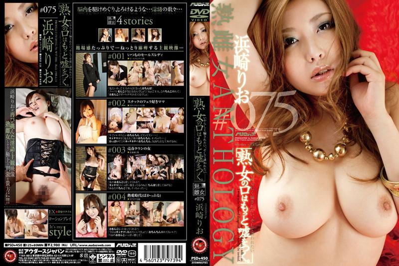 「熟女の口はもっと嘘をつく。」 熟雌女anthology #075 浜崎りお