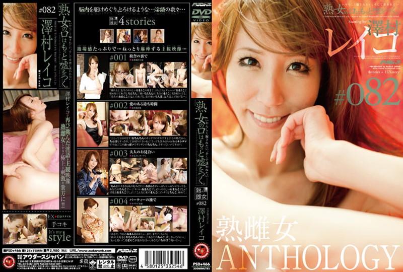 「熟女の口はもっと嘘をつく。」 熟雌女anthology #082 澤村レイコ