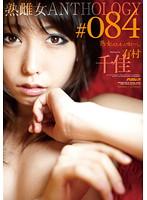 「熟女の口はもっと嘘をつく。」 熟雌女anthology #084 有村千佳