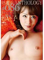 「「熟女の口はもっと嘘をつく。」 熟雌女anthology #086 牧原れい子」のパッケージ画像
