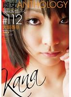 「「女の口は嘘をつく。」 雌女ANTHOLOGY #112 大堀香奈」のパッケージ画像