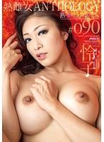 「「熟女の口はもっと嘘をつく。」 熟雌女anthology #090 小早川怜子」のパッケージ画像