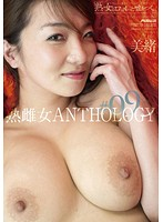「熟女の口はもっと嘘をつく。」 熟雌女anthology #093 高橋美緒 ダウンロード