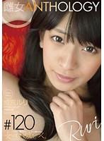 「「女の口は嘘をつく。」 雌女ANTHOLOGY #120 成宮ルリ」のパッケージ画像
