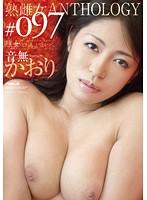 (21psd00502)[PSD-502] 「熟女の口はもっと嘘をつく。」 熟雌女anthology #097 音無かおり ダウンロード