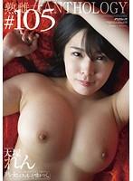 「「熟女の口はもっと嘘をつく。」 熟雌女anthology #105 大塚れん」のパッケージ画像