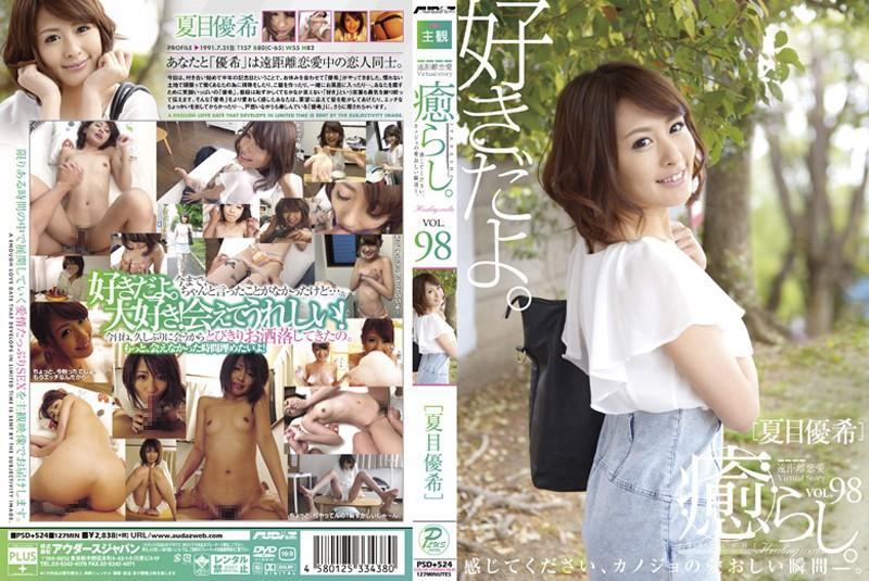 お風呂にて、OL、夏目優希出演のフェラ無料ロり動画像。癒らし!