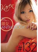 「「女の口は嘘をつく。」 雌女ANTHOLOGY #132 上原花恋」のパッケージ画像