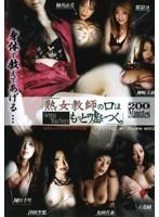 「熟女教師の口はもっと嘘をつく。」 熟雌女anthology special #004 ダウンロード