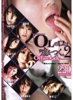 「OLの口は嘘をつく。」 2 雌女ANTHOLOGY SPECIAL #016 ダウンロード