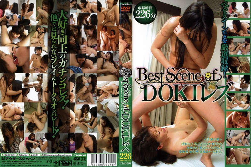 Best Scene of DOKIレズ