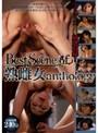 Best Scene of 熟雌女anthology