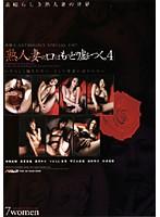 「熟人妻の口はもっと嘘をつく。」4 熟雌女anthology special #007