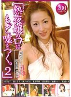 「熟夜嬢の口はもっと嘘をつく。2」 熟雌女anthology special #012 ダウンロード