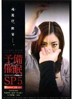 予備催眠 SP5