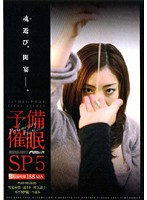 (21pssd00141)[PSSD-141] 予備催眠 SP5 ダウンロード