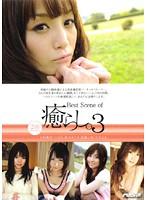 (21pssd00164)[PSSD-164] Best Scene of 癒らし。 3 ダウンロード