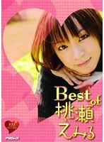 Best of 桃瀬えみる ダウンロード