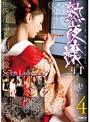 「熟夜嬢の口はもっと嘘をつく。4」 熟雌女anthology special #023