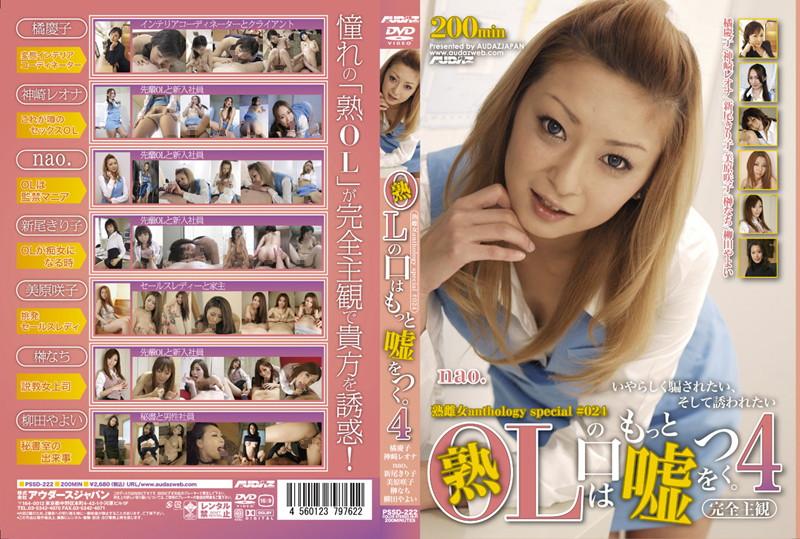 オフィスにて、美人、橘慶子出演のH無料熟女動画像。「熟OLの口はもっと嘘をつく!