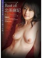 Best of 北条麻妃