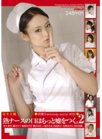「熟ナースの口はもっと嘘をつく。 2」 熟雌女anthology special #025