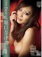 Best of 堀口奈津美