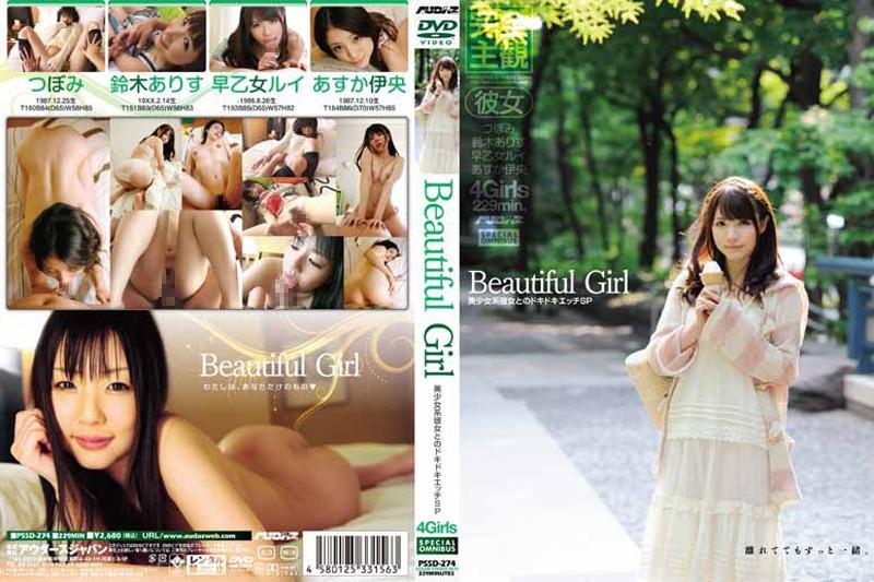 Beautiful Girl 美少女系彼女とのドキドキエッチSP