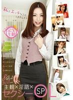 「主観×淫語×セクシーOL」SP ダウンロード