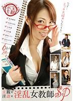 「主観×淫語×淫乱女教師SP」のパッケージ画像