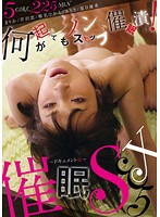 21pssd00310[PSSD-310]催眠SEX 5 〜ドキュメント編〜
