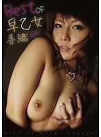 (21pssd00316)[PSSD-316] Best of 早乙女香織 ダウンロード